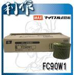 マックス ワイヤ連結釘 ワイヤー連結釘 ロール釘 ( FC90W1 )