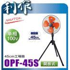 ナカトミ 45cm工場扇 (開放式) [ OPF-45S ] 単相100V / 業務用扇風機