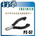 【エンジニア】  ネジザウルス M2  《 PZ-57 》PZ-57 ネジ外し ペンチ プライヤ