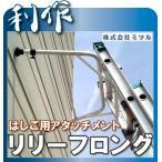 【ミツル】 はしご 補助 アタッチメント 《リリーフロング》