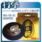 レヂトン  切断砥石 金の卵  1箱(10枚入り) 4934560008069(10枚入り)   105×1.0×15mm ステンレス 金属用