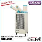 ナカトミ 首振りツインダクトスポットクーラー [ SAC-4500 ] 三相200V / スポットエアコン