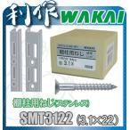 【ワカイ】棚柱用ねじ・ステンレスSUS XM7《SMT3122》※よび径3.1×全長22mm・200本箱入