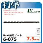 スターエム N0.6兼用ビット [ 6-075 ] 7.5mm / 木工用