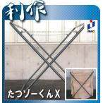 【イワキ】★折り畳み式フレキシブルコンテナスタンド《たつゾーくんX》