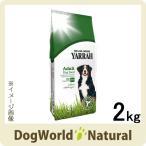 Yahoo!ドッグワールドナチュラルヤラー オーガニック ベジタリアンドッグフード 成犬用 2kg