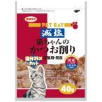 秋元水産 減塩 猫ちゃんのかつお削り 40g