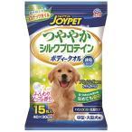 アース つややかシルクプロテイン ボディータオル ほんのりソープの香り 中・大型犬用 15枚