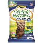 アース ハッピーペット つややかシルクプロテイン ボディータオル 無香料 猫用 25枚入