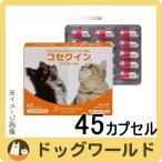 バイエル 犬猫用健康補助食品 コセクインパウダーIN 45カプセル