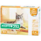 バイエル アドバンテージプラス 猫用 1.6kg以上4kg未満用 0.4ml×3本