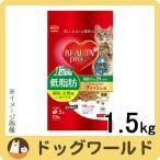SALE 日本ペットフード ビューティープロ キャット 低脂肪 1歳から 1.5kg