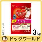 SALE 日本ペットフード ビューティープロ ドッグ 子犬用 12ヵ月頃まで 3kg