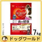 SALE 日本ペットフード ビューティープロ ドッグ おいしく食べて歯の健康 2.7kg 【口腔内環境の健康維持 1歳から】