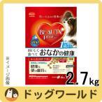 SALE 日本ペットフード ビューティープロ ドッグ おいしく食べておなかの健康 2.7kg 【腸内環境の健康維持 1歳から】