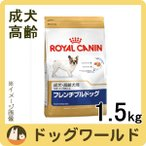SALE ロイヤルカナン ブリード フレンチブルドッグ 成犬・高齢犬用 1.5kg