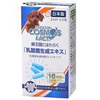 エクセル コスモスラクト 60ml(2ml×30包入り) 【乳酸菌生成エキス】