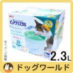 SALE ジェックス ピュアクリスタル 複数飼育猫用 屋内用 2.3L ガーリーグリーン 【数量限定】