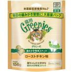 グリニーズ 猫用 ローストチキン味 156g マース