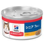サイエンスダイエット シニア 缶詰 高齢猫用 チキン 82g
