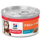 ヒルズ サイエンスダイエット キャットフード ウェット アダルト 1〜6歳 シーフード 缶詰 82g