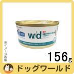 【ばら売り】 ヒルズ 猫用 療法食 w/d 缶詰 156g