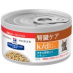 SALE ヒルズ 猫用 療法食 k/d ツナ&野菜入りシチュー 缶詰 82g×24個 【腎臓ケア】