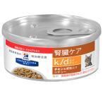 SALE ヒルズ 猫用 療法食 k/d チキン&野菜入りシチュー 缶詰 82g×24個 【腎臓ケア】