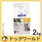 SALE ヒルズ 猫用 療法食 メタボリックス+ユリナリー 2kg 【体重管理+下部尿路ケア】