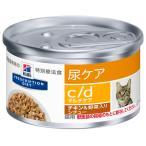SALE ヒルズ 猫用 療法食 c/d マルチケア チキン&野