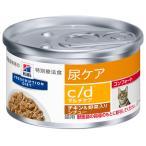 【ばら売り】 ヒルズ 猫用 療法食 c/d マルチケアコンフォート チキン&野菜入りシチュー 缶詰 82g 【尿ケア】