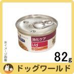 【ばら売り】 ヒルズ 猫用 療法食 i/d チキン&野菜入りシチュー 缶詰 82g