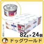 ヒルズ 猫用 療法食 i/d チキン&野菜入りシチュー 缶詰 82g×24個 【消化ケア】