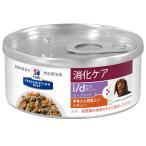 ヒルズ プリスクリプション・ダイエット『i/d アイディー ローファット チキン味&野菜入りシチュー 缶詰』