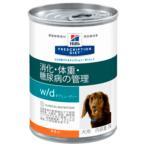 【ばら売り】 ヒルズ 犬用 療法食 w/d 缶詰 370g