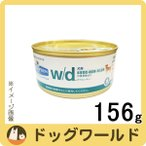 【ばら売り】 ヒルズ 犬用 療法食 w/d 缶詰 156g