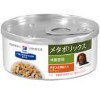 ヒルズ 犬用 メタボリックス チキン&野菜入りシチュー缶 156g×24