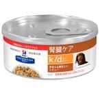 ヒルズ 犬用 k/d チキン&野菜入りシチュー 缶詰 156g [ばら売り]