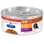 ヒルズ 犬用 k/d ビーフ&野菜入りシチュー 缶詰 156g [ばら売り]
