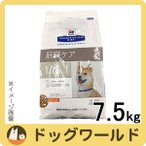 DIET(プリスクリプション ダイエット) 犬用 l/d 肝臓ケア 7.5kg 1袋 日本ヒルズ・コルゲート