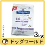 SALE ヒルズ 犬用 療法食 i/d Low Fat (低脂肪) ドライ 3kg
