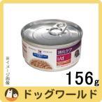【ばら売り】 ヒルズ 犬用 療法食 i/d チキン&野菜入りシチュー 缶詰 156g