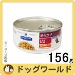 【ばら売り】 ヒルズ 犬用 療法食 i/d Low Fat チキン味&野菜入りシチュー 缶詰 156g 【消化ケア】