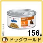 【ばら売り】 ヒルズ 犬用 療法食 k/d チキン&野菜入りシチュー 缶詰 156g 【腎臓ケア】