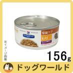【ばら売り】 ヒルズ 犬用 療法食 k/d ビーフ&野菜入りシチュー 缶詰 156g 【腎臓ケア】