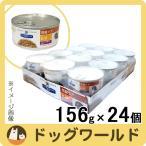 SALE ヒルズ 犬用 療法食 k/d ビーフ&野菜入りシチュー 缶詰 156g×24個 【腎臓ケア】