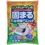 常陸化工 システムトイレ用 固まる木の消臭ペレット 4L 【大粒】 【猫砂】