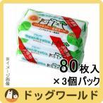 シーズイシハラ ウェットティッシュ レギュラー ハウスダスト・花粉ガード 80枚×3P