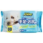 ジョイペット 犬・猫用 ウェットティッシュ 手足・お尻用 90枚入 [9121]