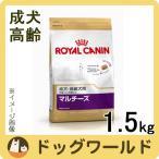 ロイヤルカナン BHN マルチーズ 成犬〜高齢犬用 1.5kg